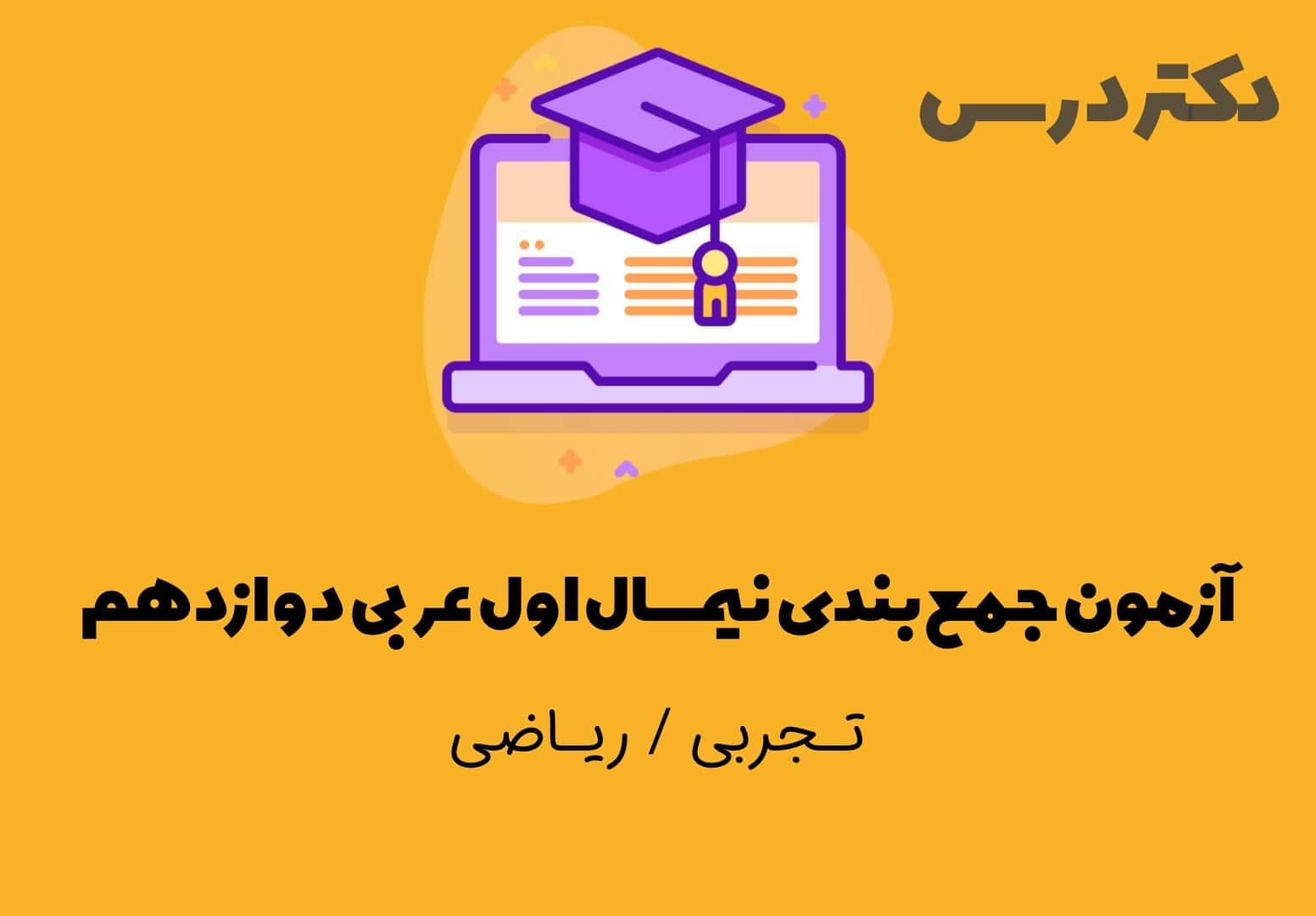 جمع بندی نیمسال اول فارسی دوازدهم