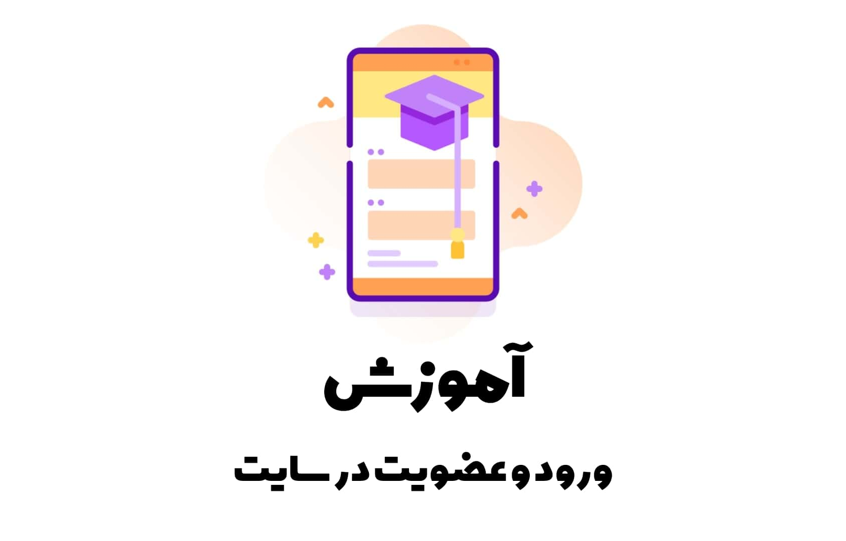 آموزش عضویت در سایت