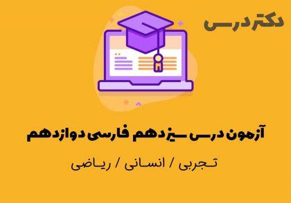 درس سیزدهم فارسی دوازدهم