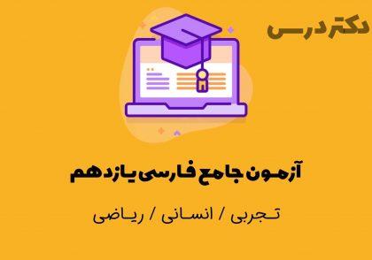 جامع فارسی یازدهم