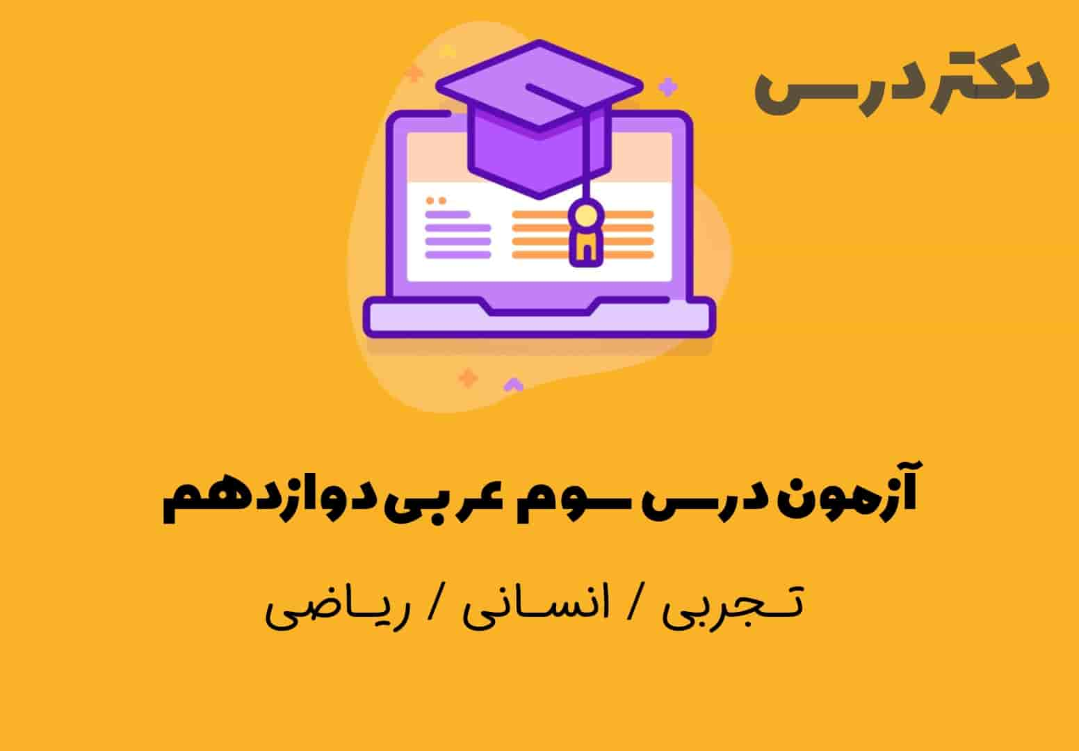 آزمون درس سوم عربی دوازدهم