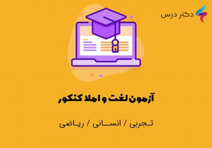 آزمون لغت و املا کنکور