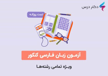 آزمون زبان فارسی کنکور