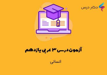 آزمون درس 3 عربی یازدهم انسانی