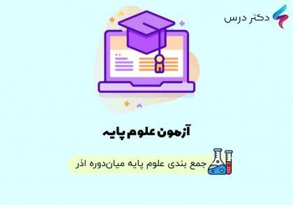 آزمون جامع علوم پایه میاندوره اذر