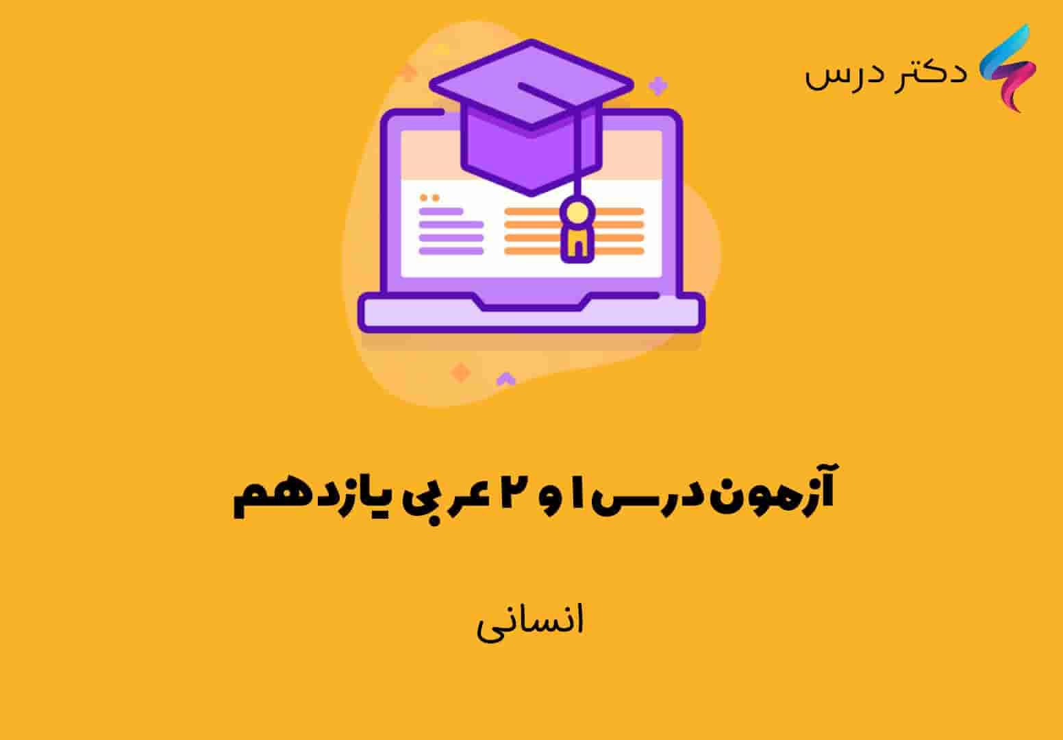 آزمون درس 1 و 2 عربی یازدهم انسانی