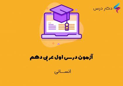 آزمون درس درس اول عربی دهم انسانی