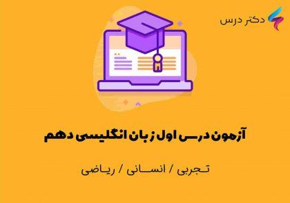 آزمون درس اول زبان انگلیسی دهم
