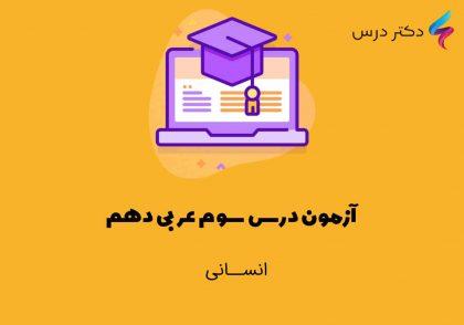 آزمون درس سوم عربی دهم انسانی