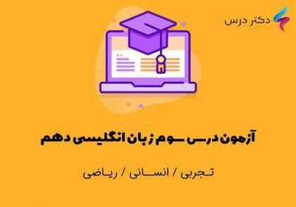 آزمون درس سوم زبان انگلیسی دهم