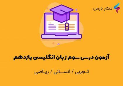 آزمون درس سوم زبان انگلیسی یازدهم