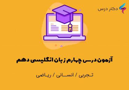 آزمون درس چهارم زبان انگلیسی دهم