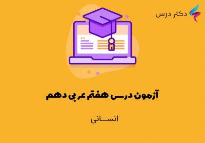 آزمون درس هفتم عربی دهم انسانی