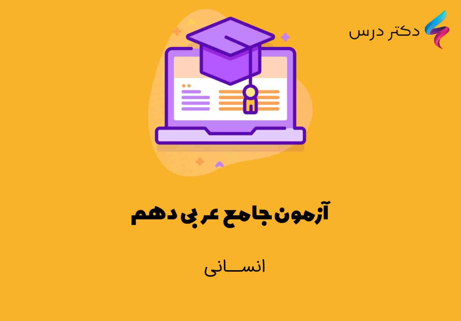 آزمون جامع عربی دهم انسانی