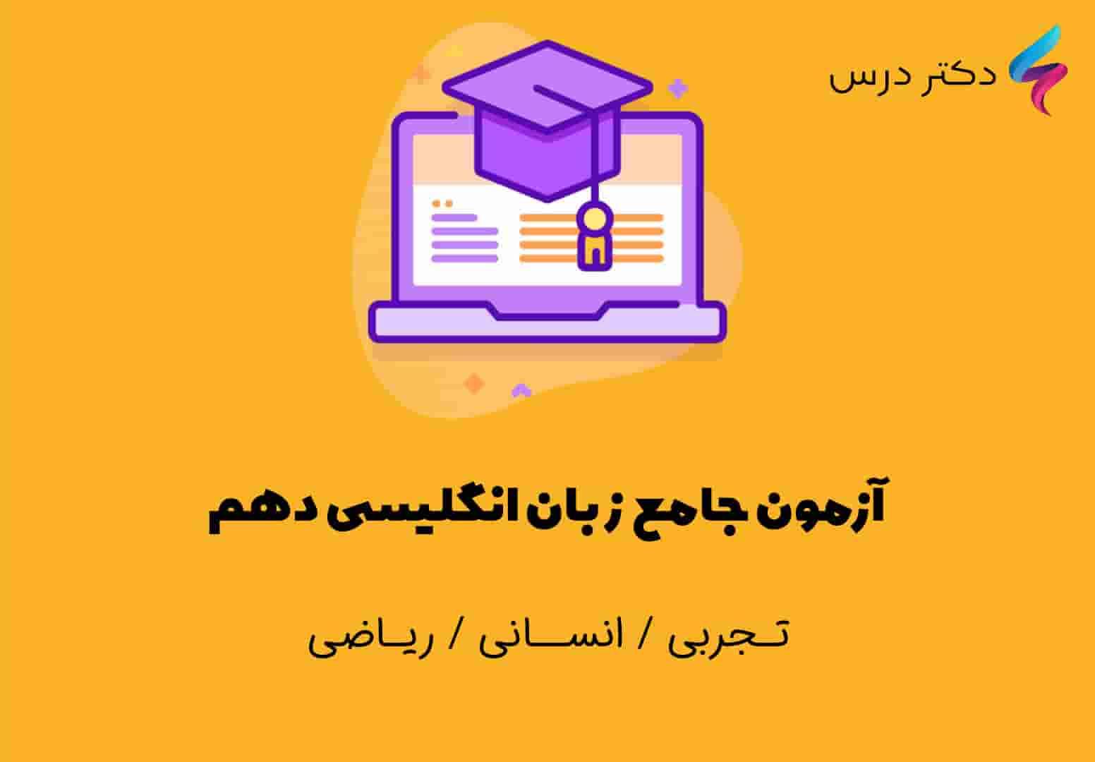 آزمون جامع زبان انگلیسی دهم