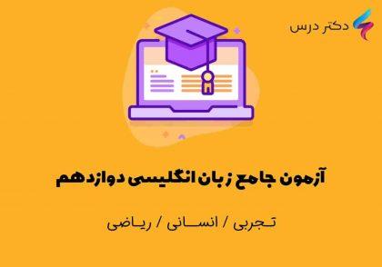 آزمون جامع زبان انگلیسی دوازدهم