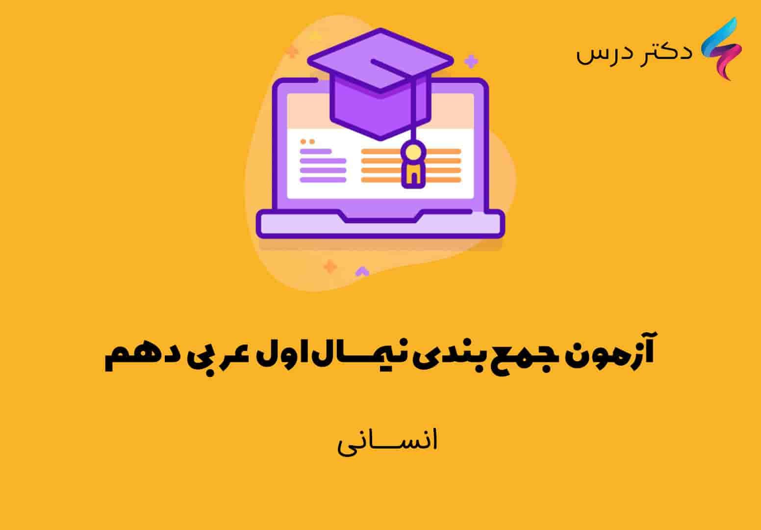 آزمون نیمسالاول عربی دهم انسانی