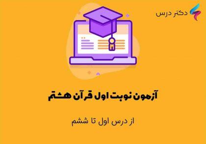 آزمون نوبت اول قرآن هشتم