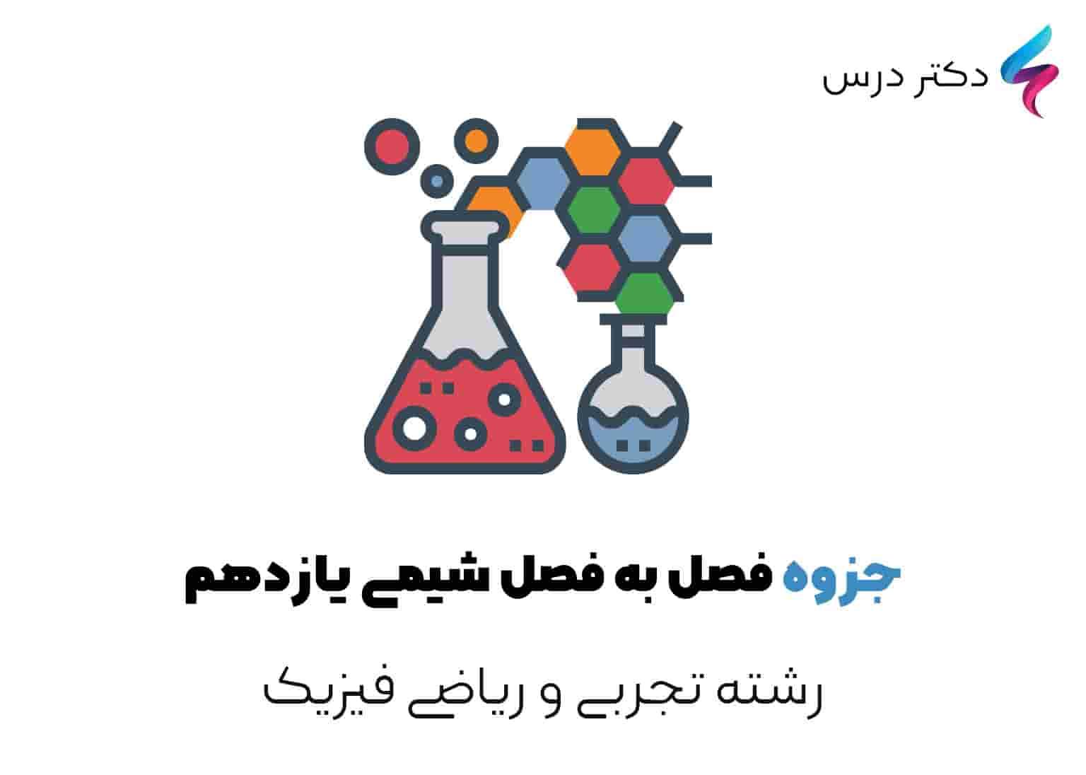 جزوه فصل به فصل شیمی دهم