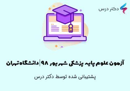 آزمون علوم پایه پزشکی شهریور 98 | دانشگاه تهران