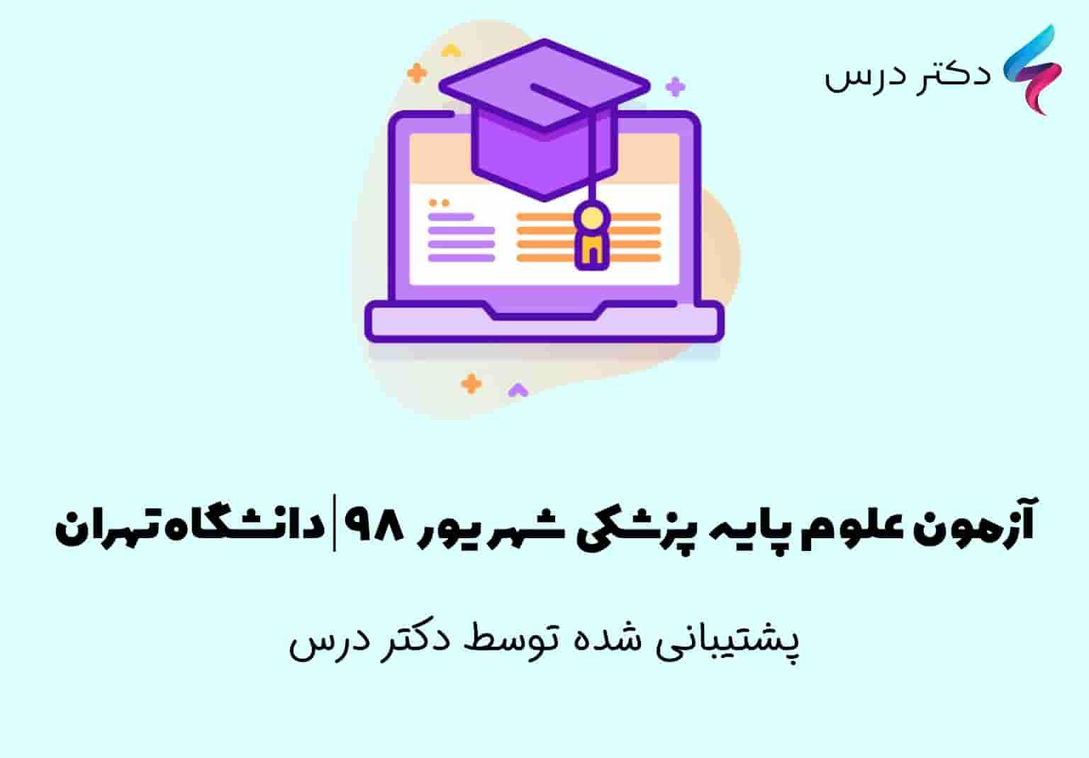 آزمون علوم پایه پزشکی شهریور 98   دانشگاه تهران