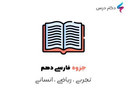 جزوه فارسی دهم