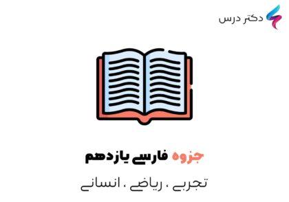 جزوه ادبیات فارسی یازدهم