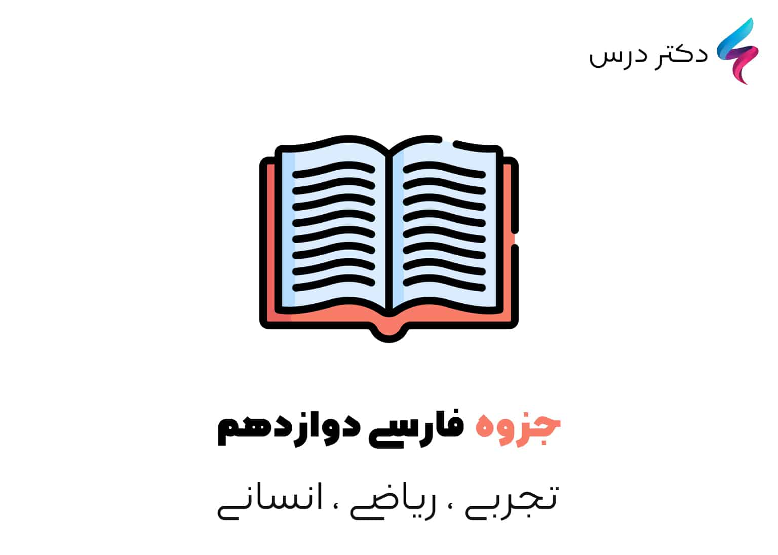 جزوه فارسی دوازدهم