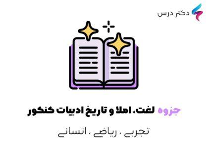 جزوه لغت، املا و تاریخ ادبیات کنکور