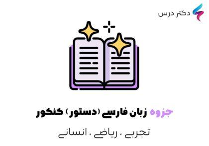 جزوه زبانی فارسی (دستور) کنکور