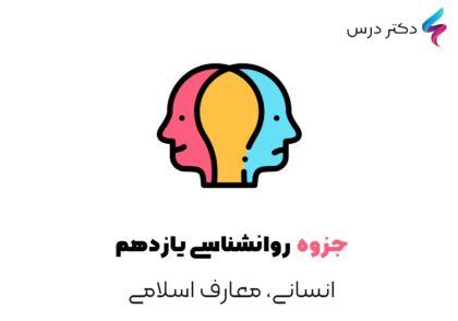 جزوه روانشناسی یازدهم