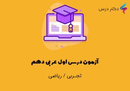 آزمون درس اول عربی دهم
