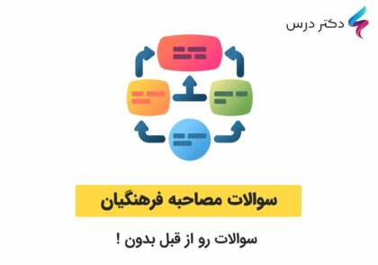 سوالات مصاحبه فرهنگیان 1401