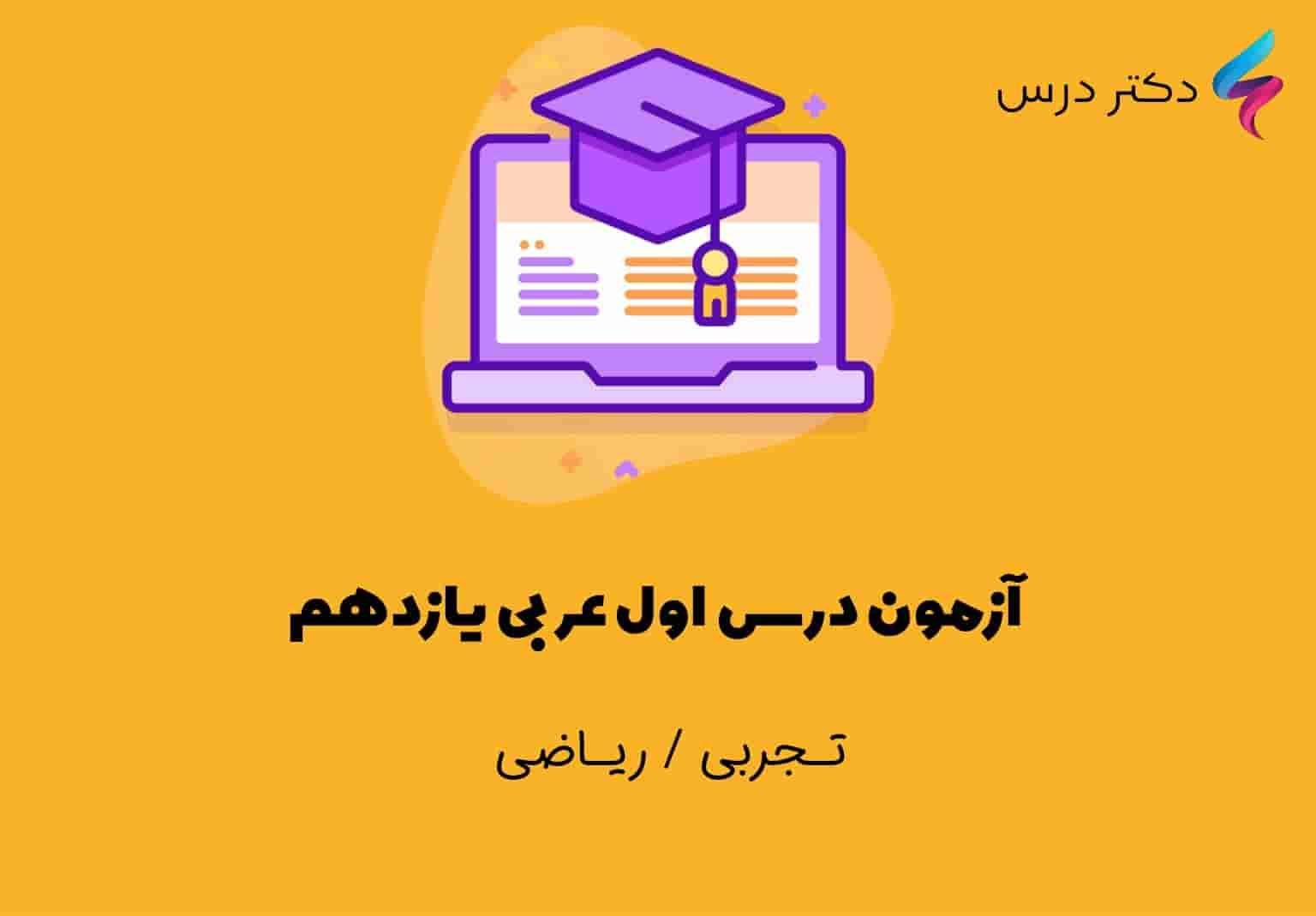 آزمون درس اول عربی یازدهم تجربی و ریاضی همراه با تست و پاسخ تشریحی