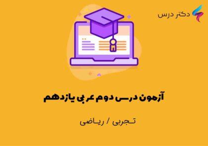 آزمون درس دوم عربی یازدهم رشته تجربی و ریاضی فیزیک این آژمون شامل تست های کنکور سال های اخیر همراه با جواب تشریحی است