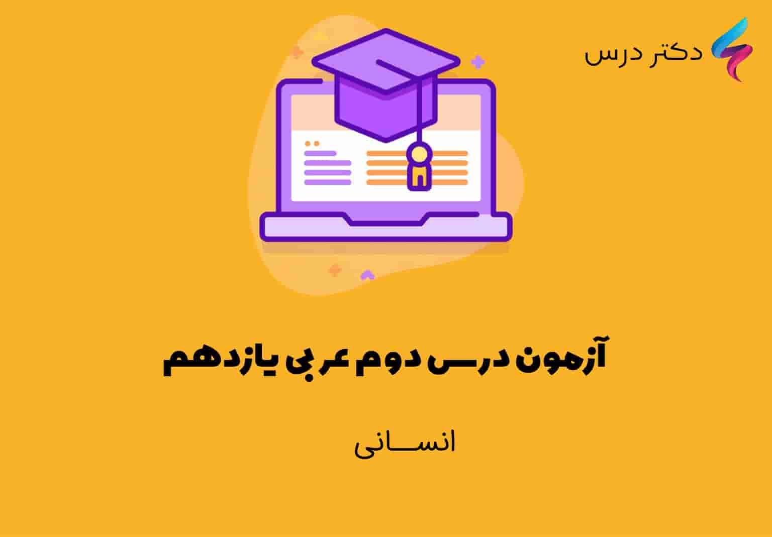 آزمون درس دوم عربی یازدهم انسانی
