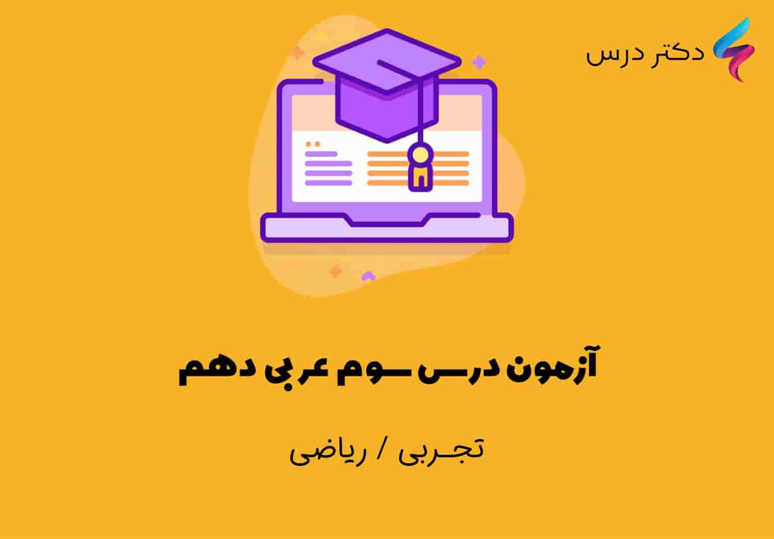 آزمون درس سوم عربی دهم رشته تجربی و ریاضی فیزیک