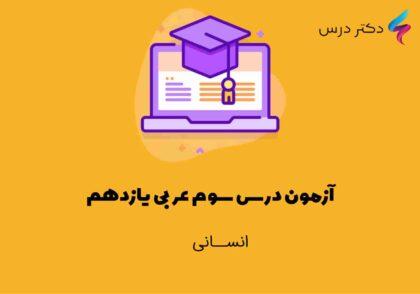 آزمون درس سوم عربی یازدهم انسانی