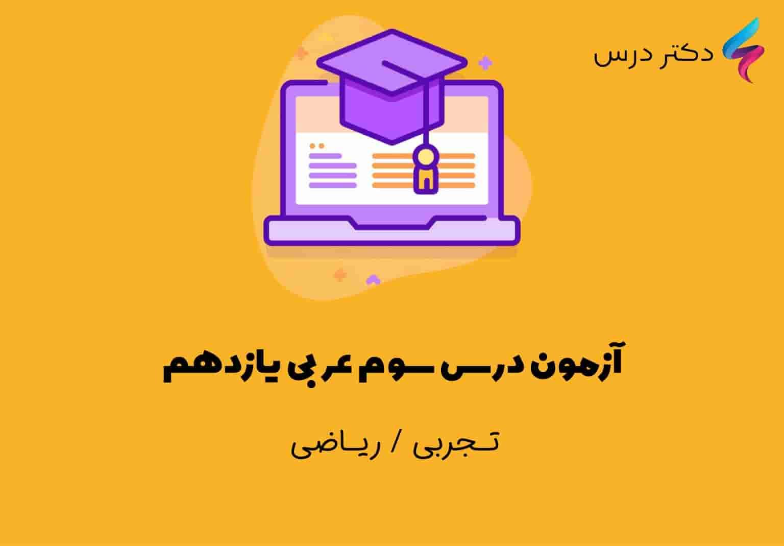 آزمون درس سوم عربی یازدهم همراه تست و نمونه سوال با جواب