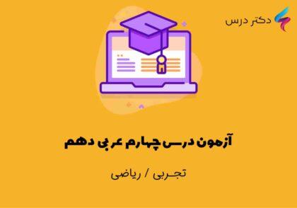 آزمون درس چهارم عربی دهم ویژه رشته تجربی و ریاضی