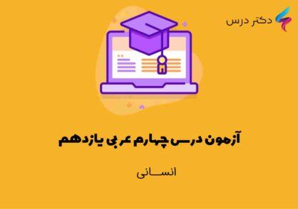 آزمون درس چهارم عربی یازدهم انسانی