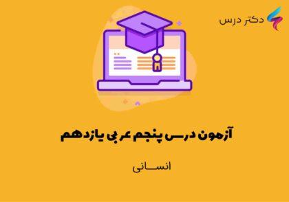 آزمون درس پنجم عربی یازدهم انسانی