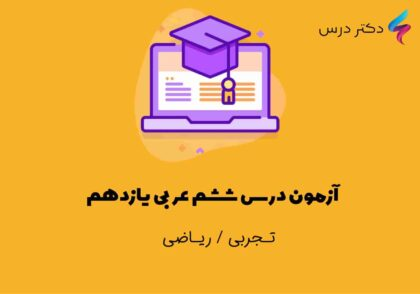 آزمون درس ششم عربی یازدهم تجربی و ریاضی، همراه با تست های کنکور و سطح بالا که دارای پاسخ تشریحی می باشند