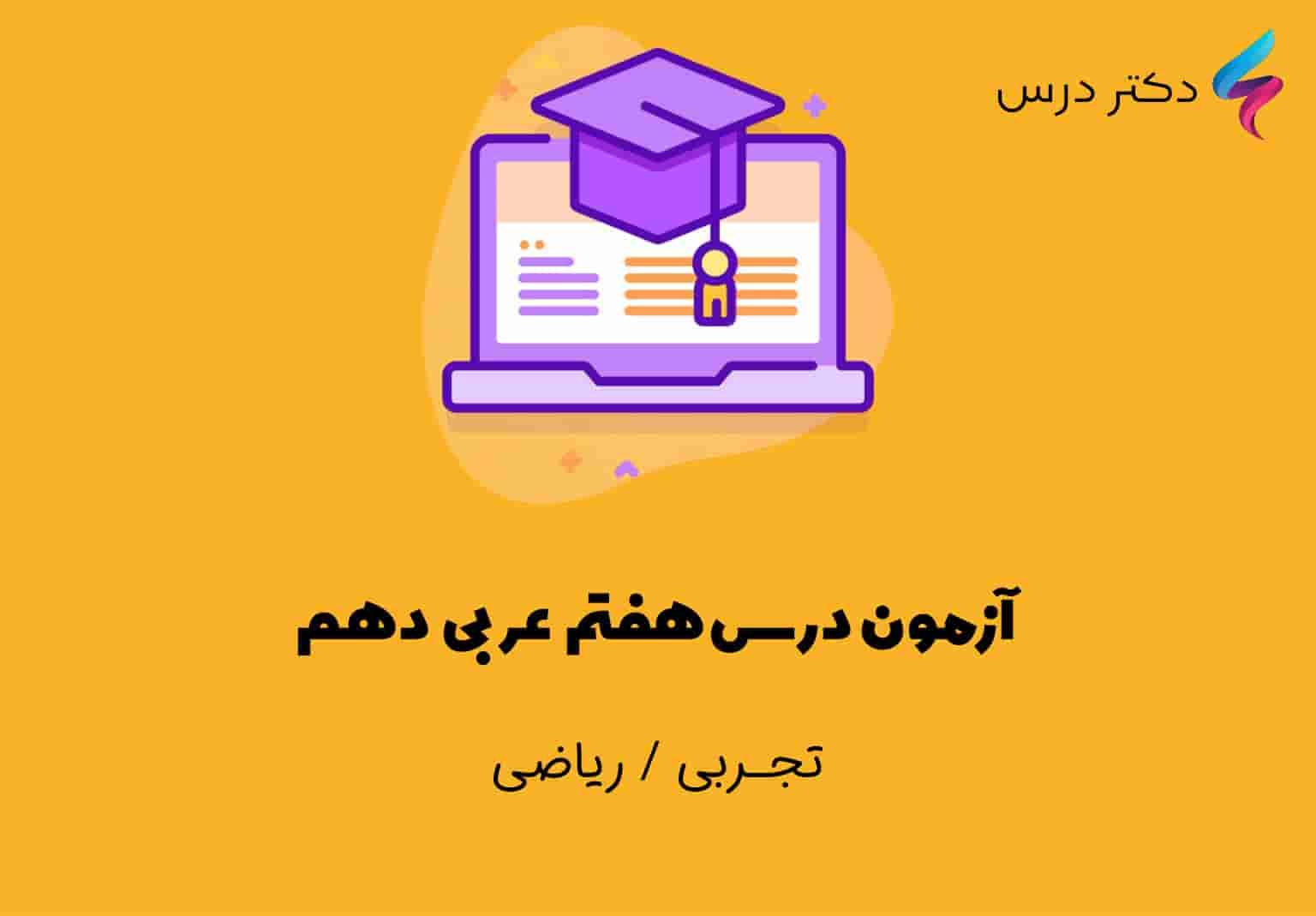 آزمون درس هفتم عربی دهم تجربی و ریاضی شامل تست های سطح بالا کنکور درس 7 با جواب   جار و مجرور و نون وقایه