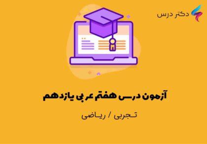 آزمون درس هفتم عربی یازدهم که شامل نمونه سوال و تست های چهار گزینه ای سطح بالا و کنکوری همراه به جواب می باشد