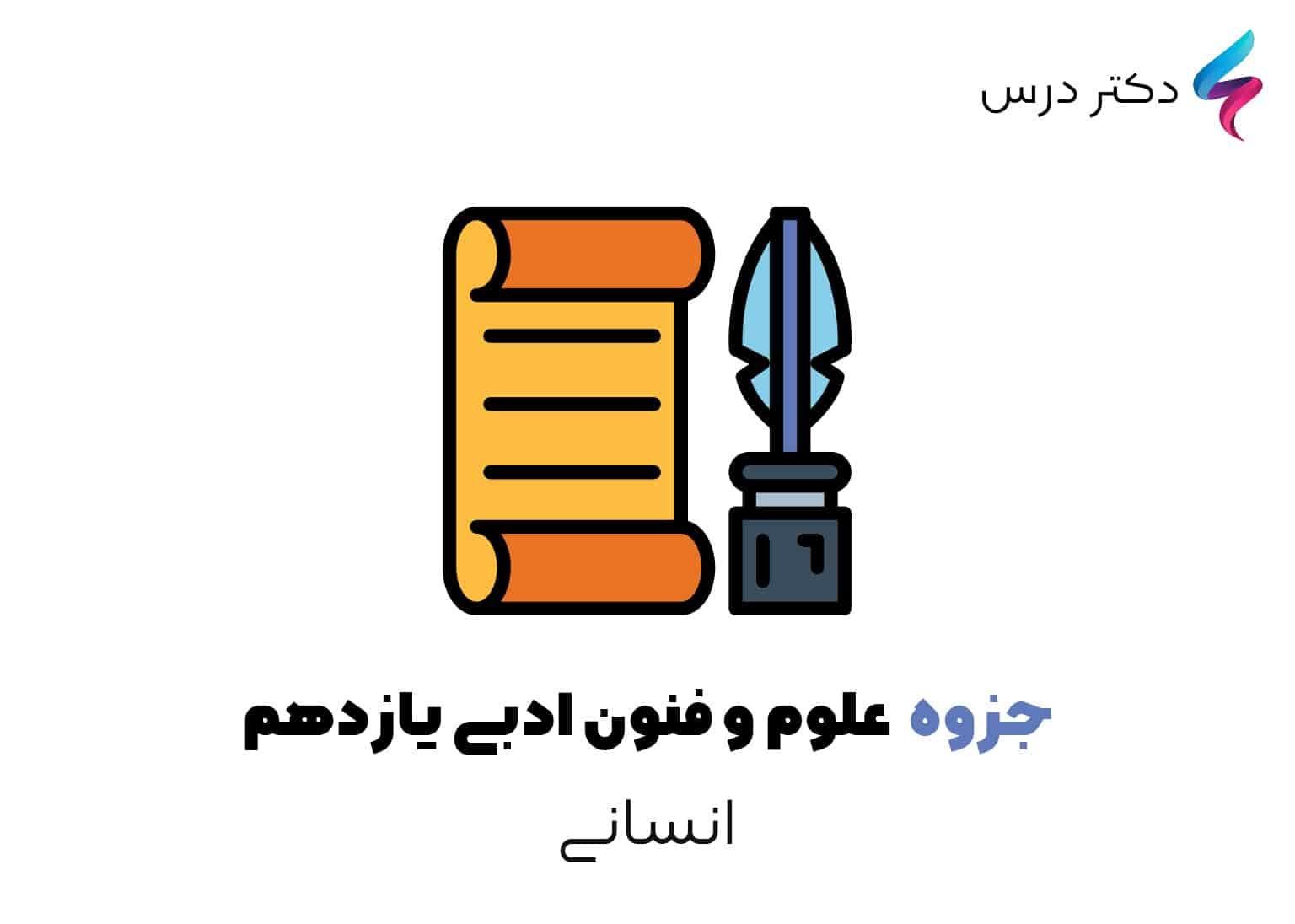 جزوه علوم و فنون ادبی یازدهم شامل درسنامه، آموزش، تست و سوالات متن